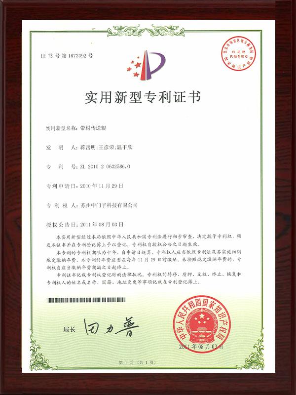 带材传送辊专利