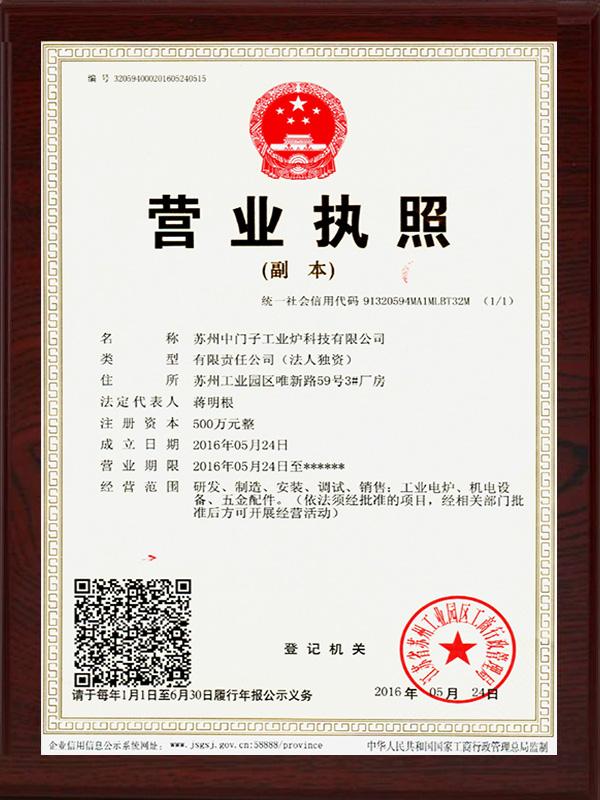 中门子工业炉营业执照