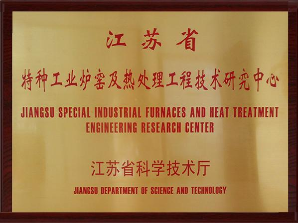 特种工业炉研究技术中心