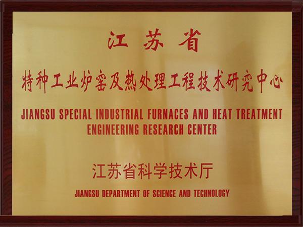 江苏省特种工业炉窑及热处理工程技术研究中心