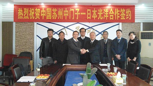 苏州中门子与日本光洋合作签约